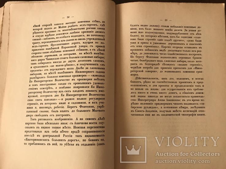 1916 Архитектура дом Княгини Шаховской Качественная полиграфия, фото №6