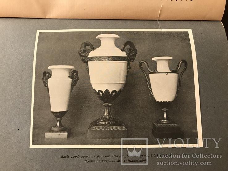 1916 Архитектура дом Княгини Шаховской Качественная полиграфия, фото №11