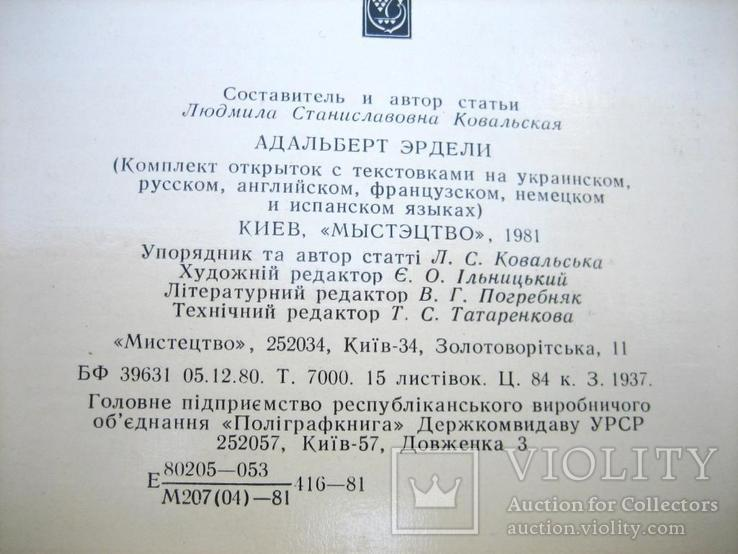 Набір листівов худож. Ерделі А., фото №3