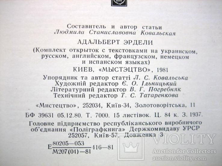Набір листівов худож. Ерделі А., фото №10