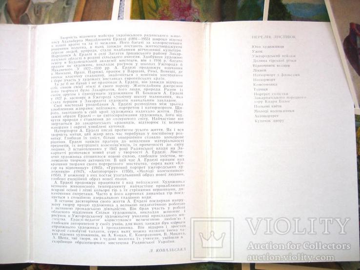 Набір листівов худож. Ерделі А., фото №11