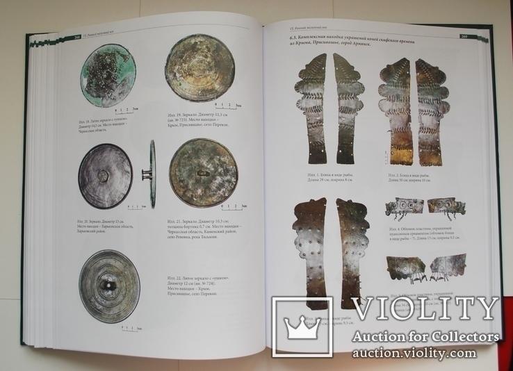 Древний металл Украины., фото №9