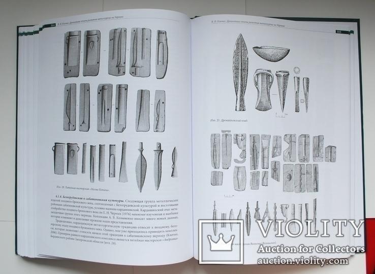 Древний металл Украины., фото №12