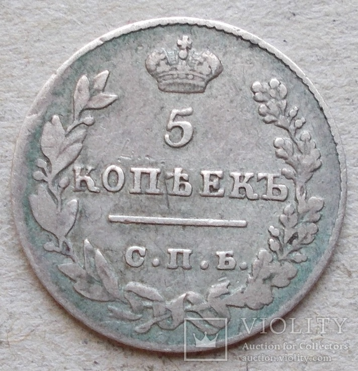 5 копеек 1827 г.