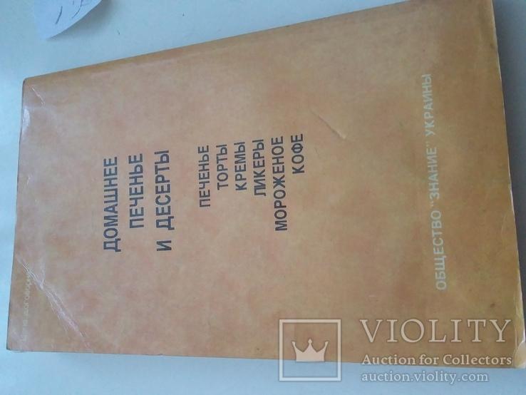 Домашнее печенье и десерты 1992р., фото №6