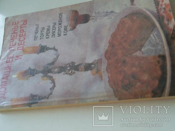 Домашнее печенье и десерты 1992р., фото №7