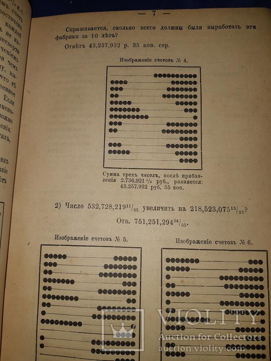 1896 Упражнения на счетах, фото №9