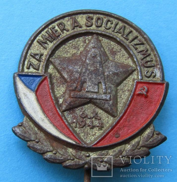 За мир за соціалізм 6.10.1944. Чехословакія (541№), фото №2
