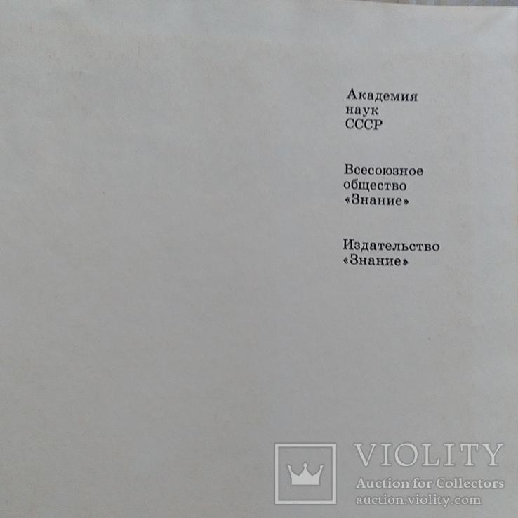 Наука и человечество (международный ежегодник) 1970р., фото №7