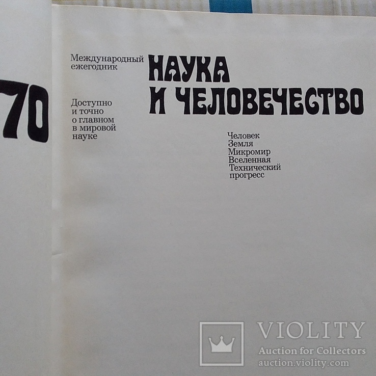 Наука и человечество (международный ежегодник) 1970р., фото №2