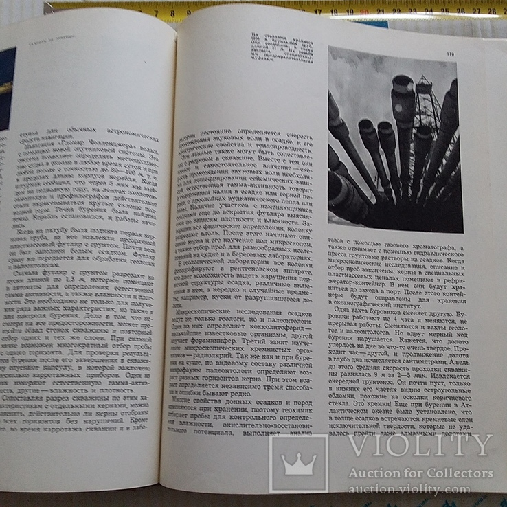 Наука и человечество (международный ежегодник) 1970р., фото №8
