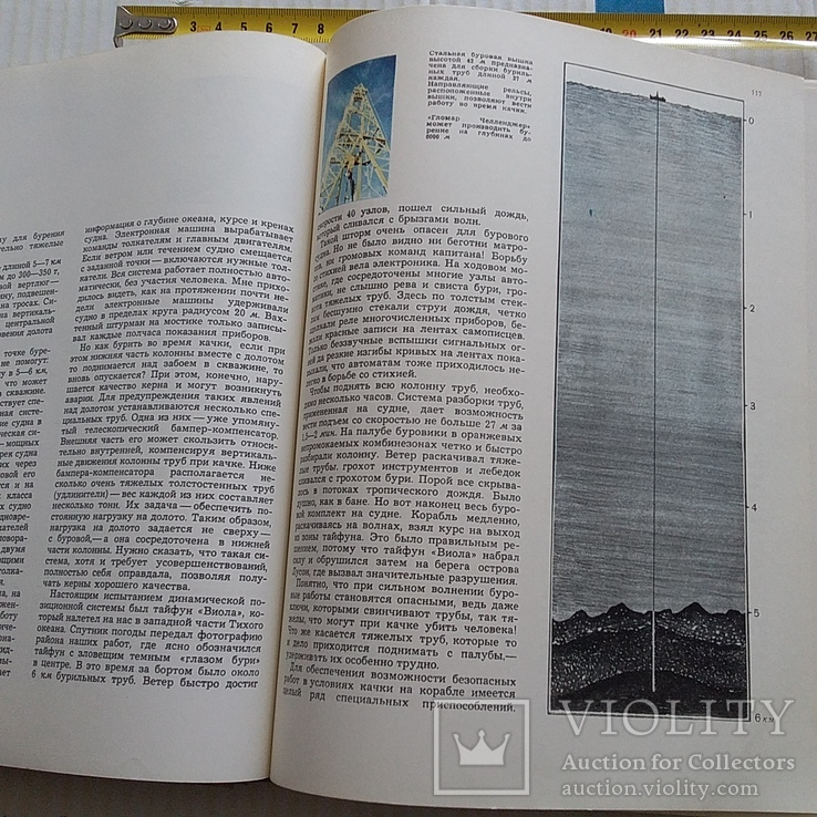 Наука и человечество (международный ежегодник) 1970р., фото №9