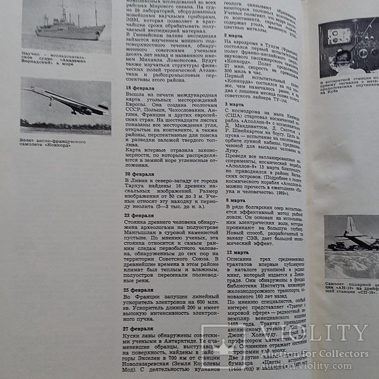 Наука и человечество (международный ежегодник) 1970р., фото №11