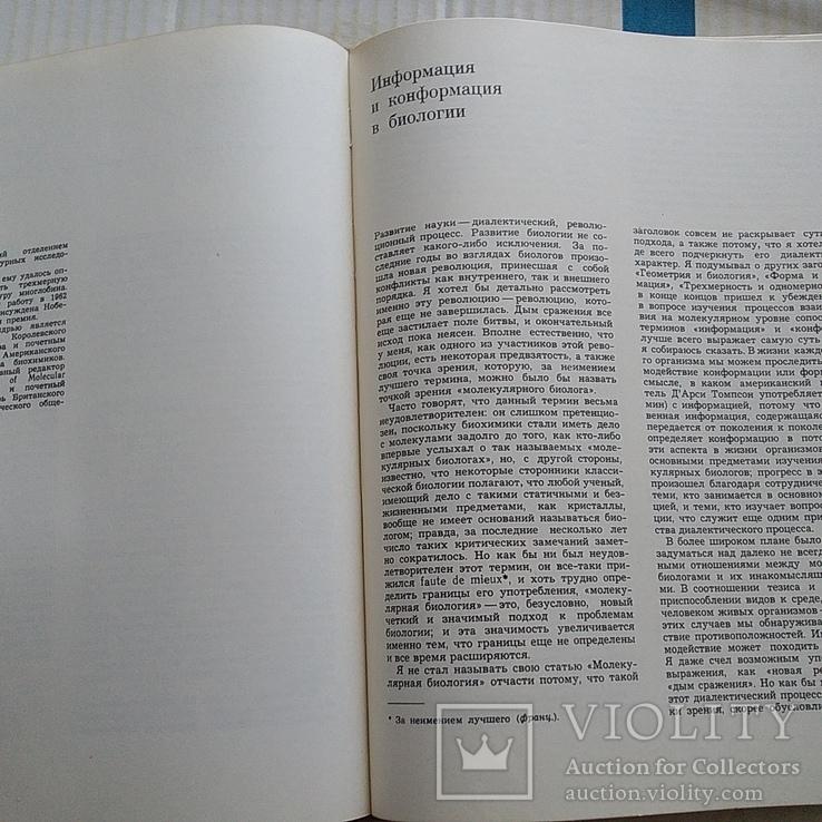 Наука и человечество (международный ежегодник) 1970р., фото №13