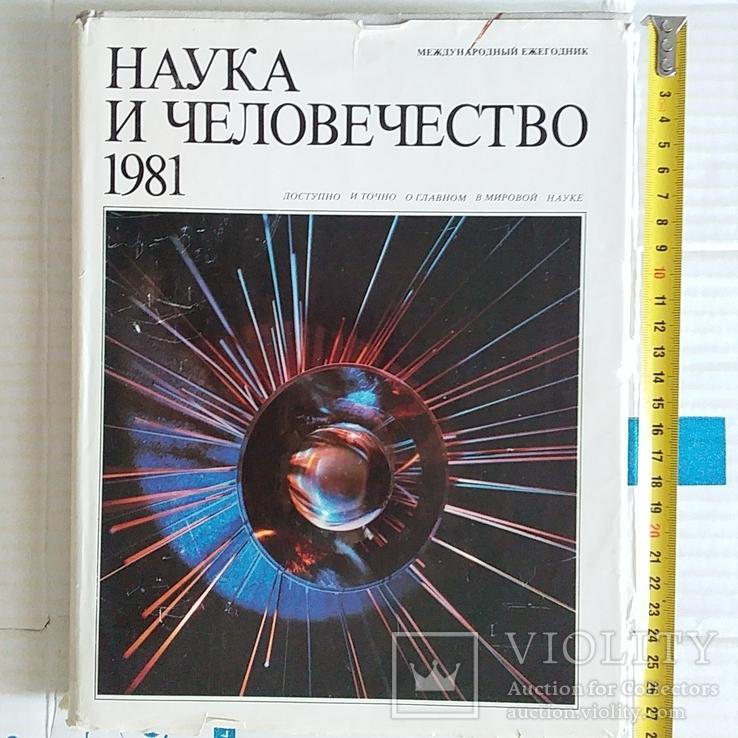 Наука и человечество (международный ежегодник) 1981р., фото №2