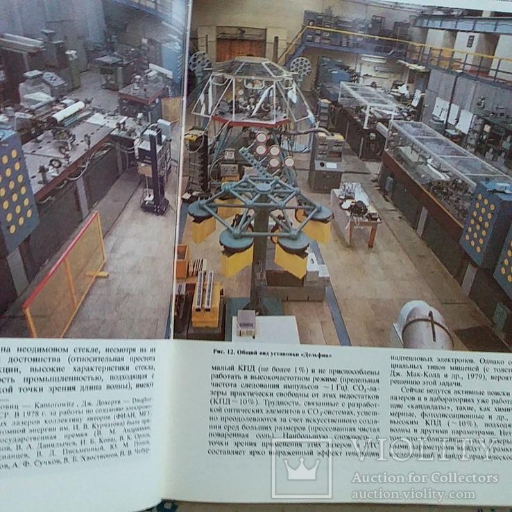 Наука и человечество (международный ежегодник) 1981р., фото №5