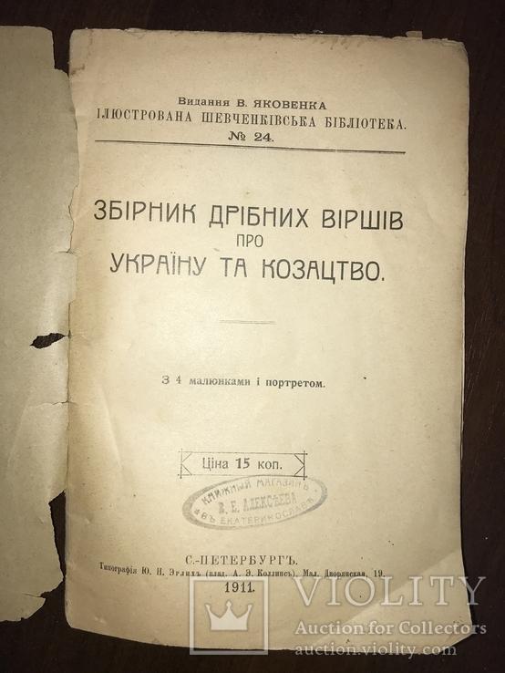 1911 Шевченко про Україну та Козацтво, фото №3