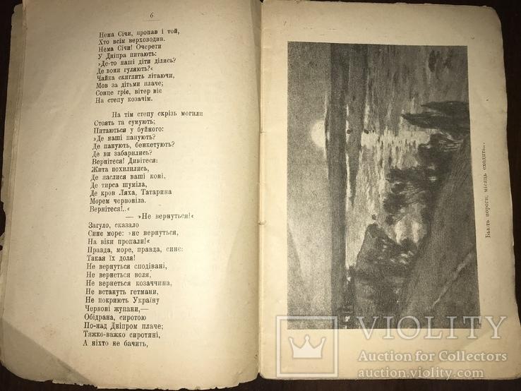 1911 Шевченко про Україну та Козацтво, фото №5