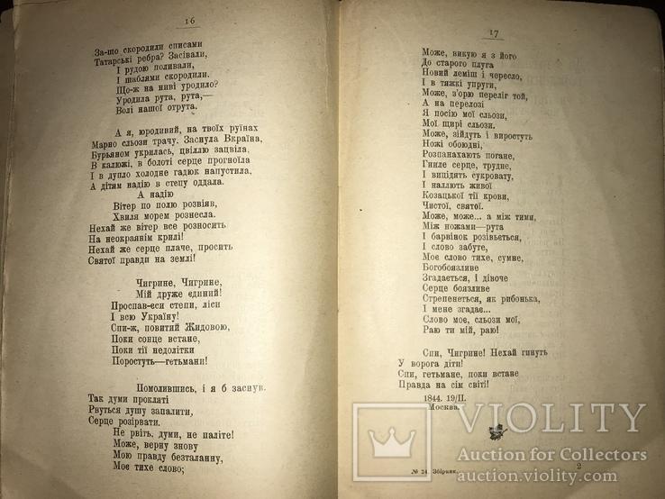 1911 Шевченко про Україну та Козацтво, фото №7