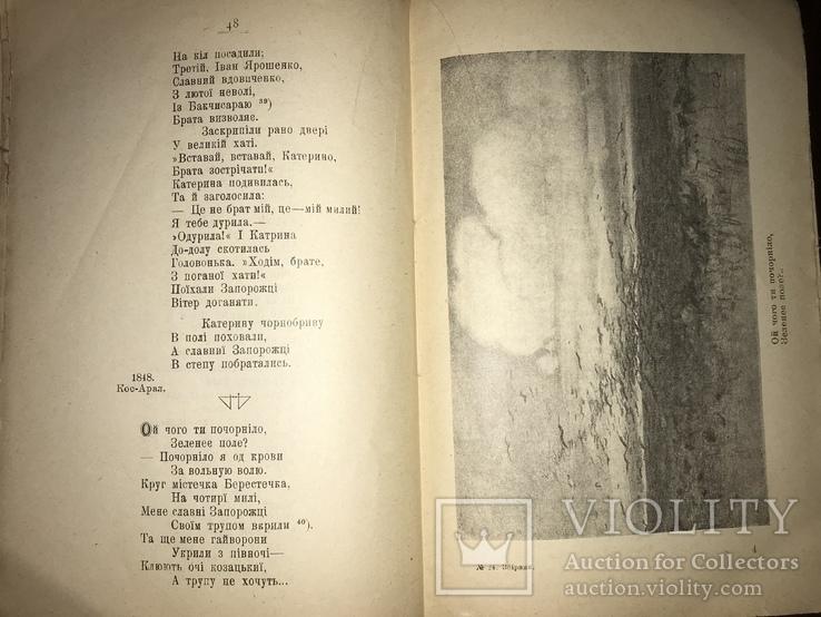 1911 Шевченко про Україну та Козацтво, фото №11