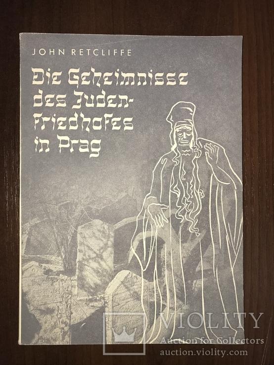 1943 Евреи в Праге Иудаика, фото №3