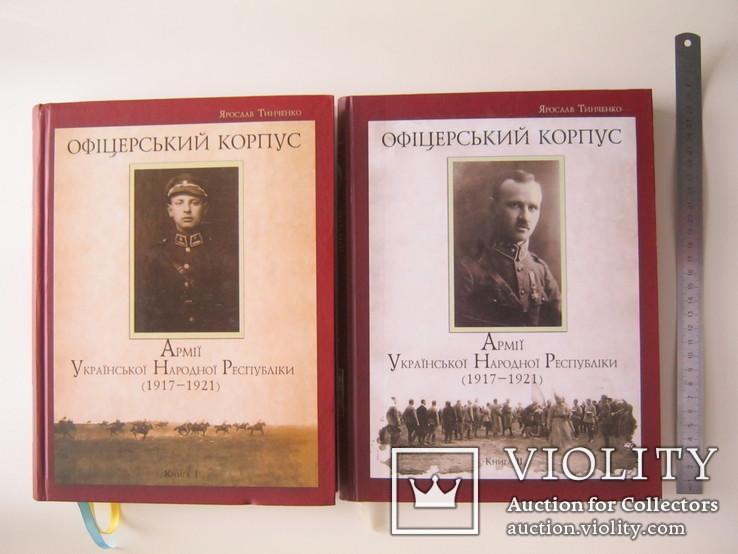 Офіцерський корпус армії УНР(1917-1921).Тинченко.В 2 т.т., фото №2