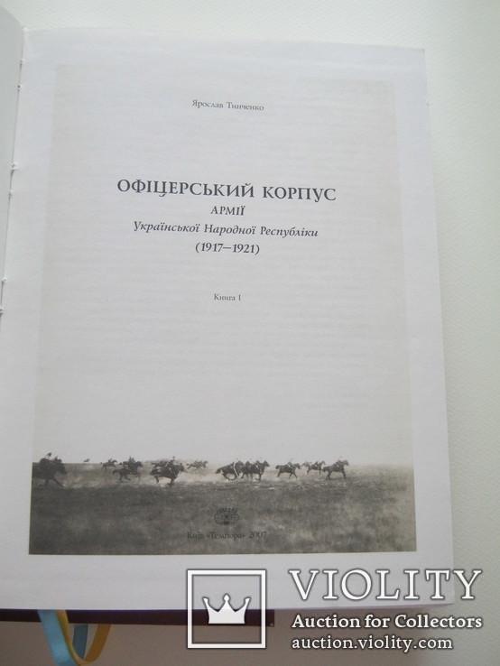 Офіцерський корпус армії УНР(1917-1921).Тинченко.В 2 т.т., фото №4