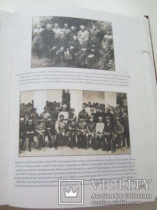Офіцерський корпус армії УНР(1917-1921).Тинченко.В 2 т.т., фото №5