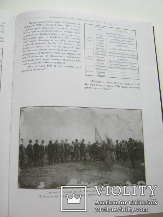Офіцерський корпус армії УНР(1917-1921).Тинченко.В 2 т.т., фото №8