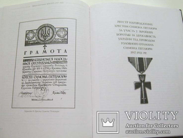Офіцерський корпус армії УНР(1917-1921).Тинченко.В 2 т.т., фото №9