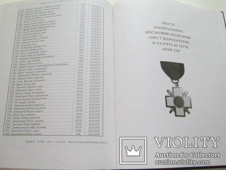 Офіцерський корпус армії УНР(1917-1921).Тинченко.В 2 т.т., фото №11