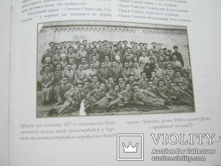 Офіцерський корпус армії УНР(1917-1921).Тинченко.В 2 т.т., фото №12