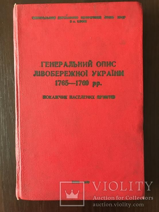Генеральний опис Лівобережної України, всього 300 наклад
