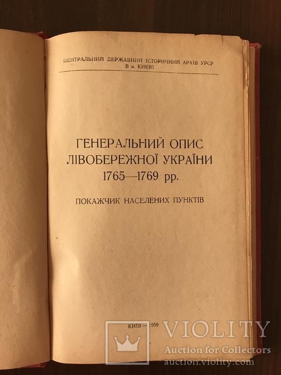 Генеральний опис Лівобережної України, всього 300 наклад, фото №3