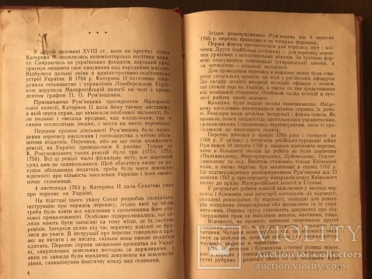 Генеральний опис Лівобережної України, всього 300 наклад, фото №4