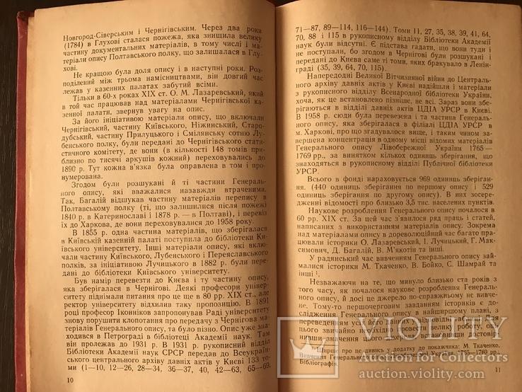 Генеральний опис Лівобережної України, всього 300 наклад, фото №5