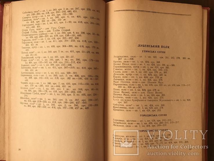 Генеральний опис Лівобережної України, всього 300 наклад, фото №6