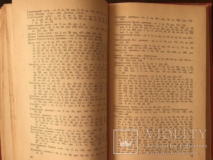 Генеральний опис Лівобережної України, всього 300 наклад, фото №7