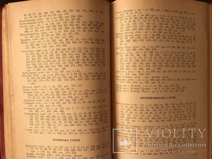 Генеральний опис Лівобережної України, всього 300 наклад, фото №8