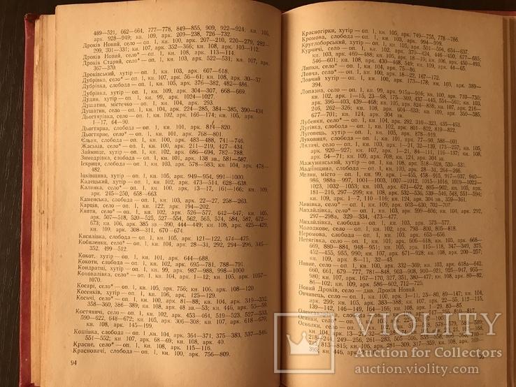 Генеральний опис Лівобережної України, всього 300 наклад, фото №9