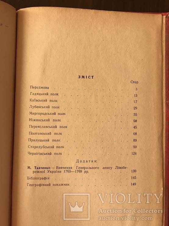 Генеральний опис Лівобережної України, всього 300 наклад, фото №13