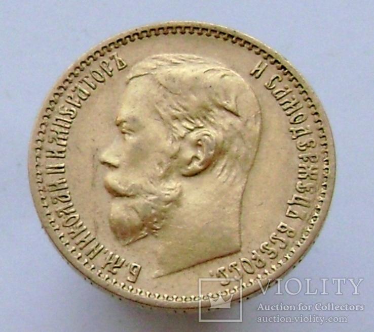 5 рублів 1899