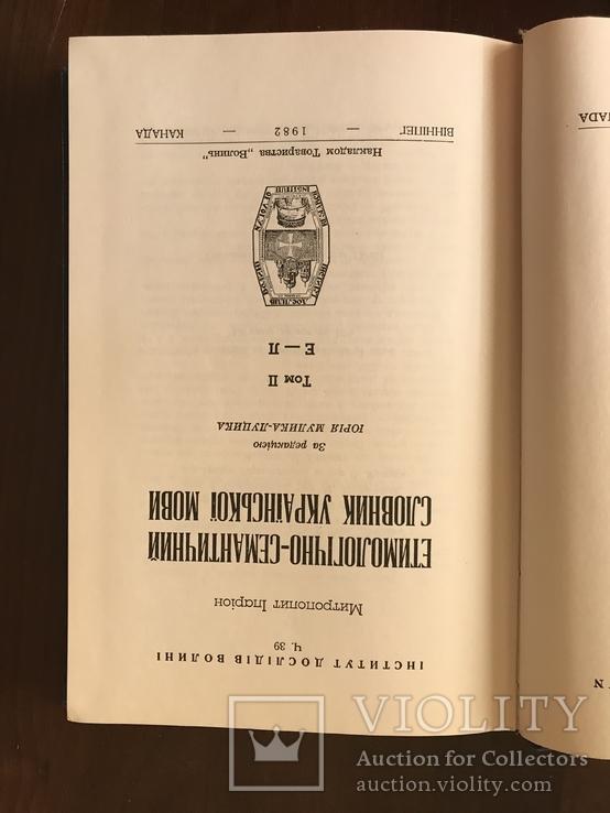 Етимологічно-Семантичний словник української мови, фото №3