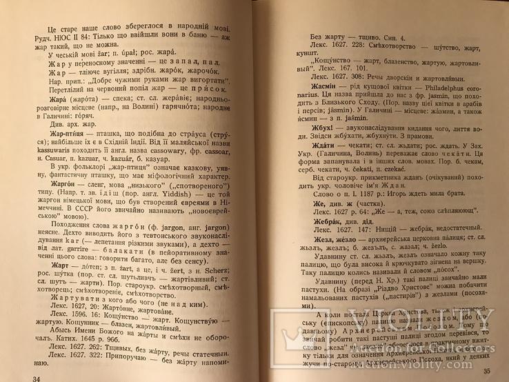 Етимологічно-Семантичний словник української мови, фото №5