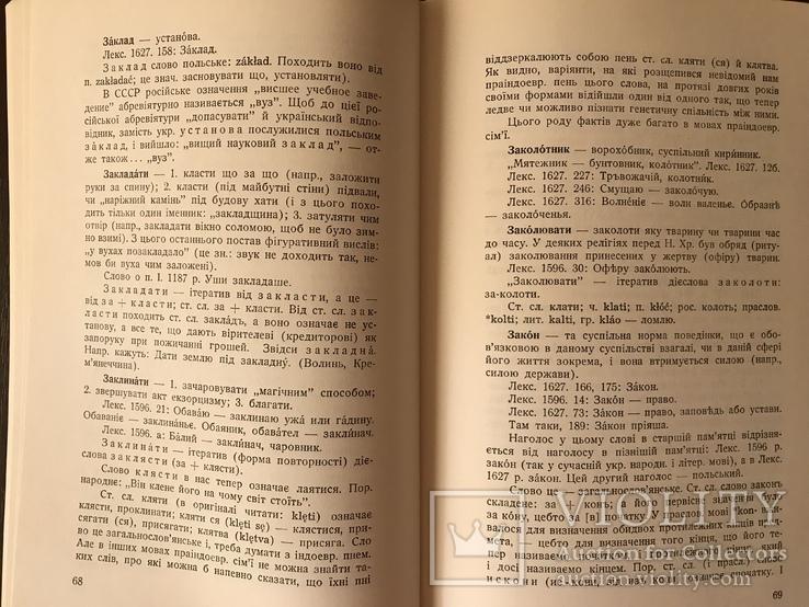Етимологічно-Семантичний словник української мови, фото №6
