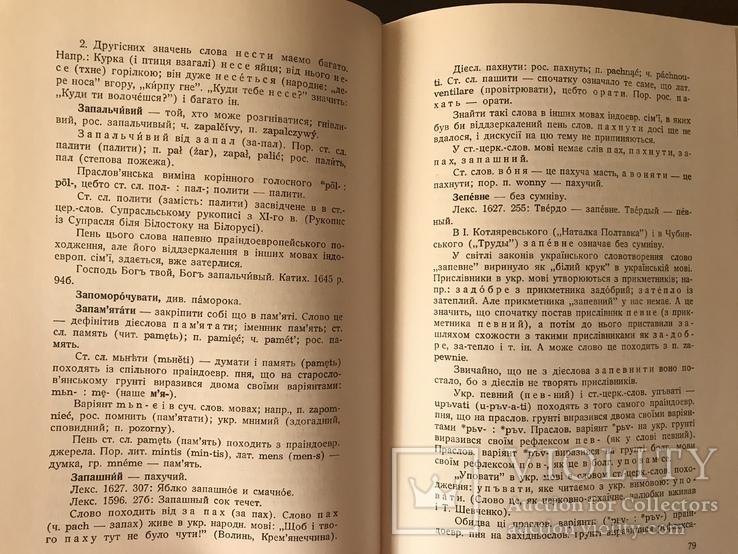 Етимологічно-Семантичний словник української мови, фото №7