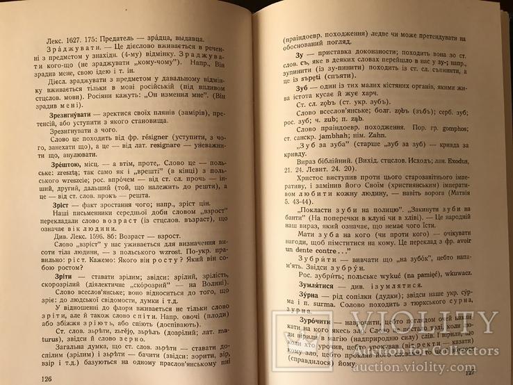Етимологічно-Семантичний словник української мови, фото №10