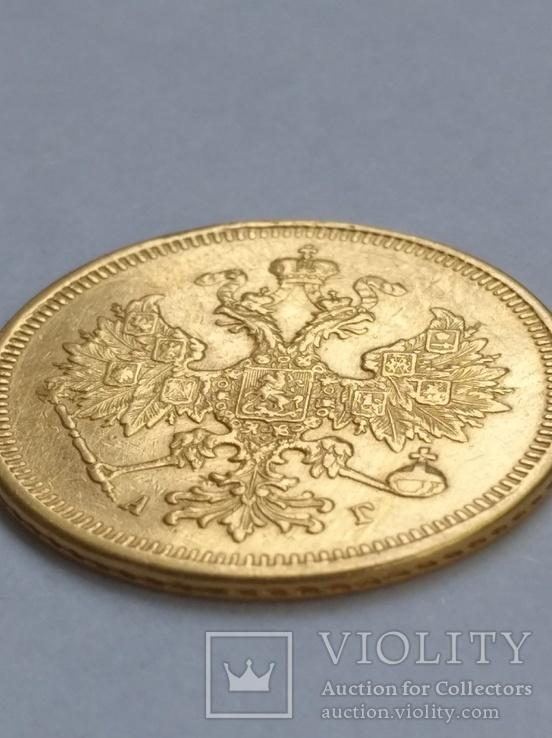 5 рублей 1885 год., фото №3