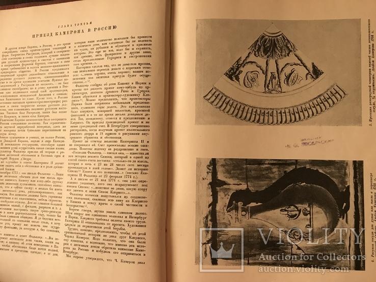 1939 Архитектура Русского Класицизма, фото №5