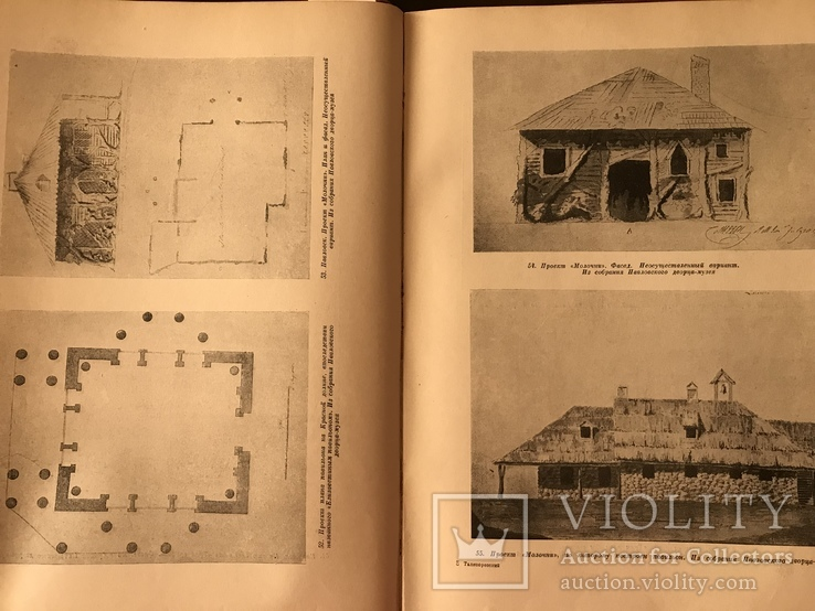 1939 Архитектура Русского Класицизма, фото №10